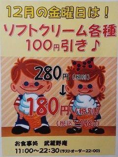 12月ソフト100円引き.JPG