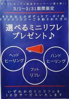 3月リラクイベント.JPG