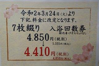 7枚綴り料金改定.JPG