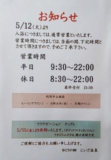 お知らせポップ.JPG