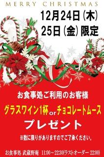 にいざクリスマス.jpg