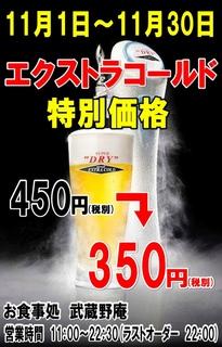 にいざ温泉エクストラコールド.jpg