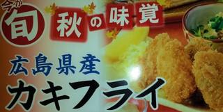 カキフライ_091818.jpg