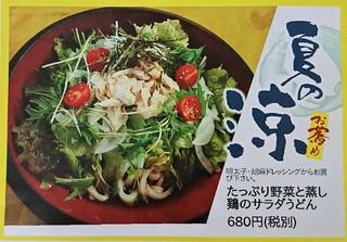 サラダうどんDSC_0040.JPG