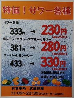 ライン用特価サワー.JPG