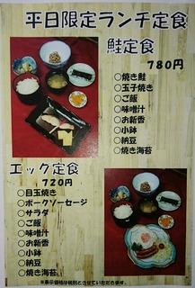 ランチ定食.JPG