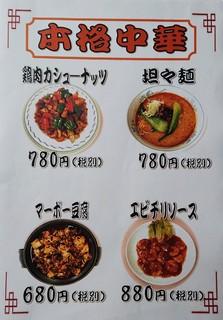 中華メニュー.JPG