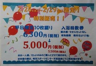 回数券特別販売.JPG