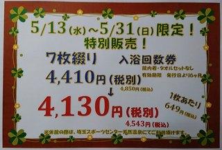 回数券特別販売ポップ.JPG