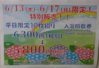 回数券販売写真DSC_0025.JPG