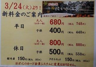 新入館料 (2).JPG