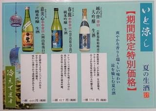 生酒.JPG