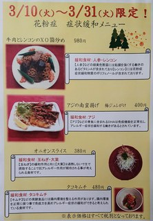 花粉症メニュー.JPG