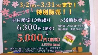 販売回数券DSC_0068.JPG